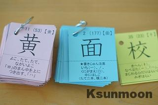 【道村式漢字カード】漢字が苦手な小学生におススメ!書かないで上達?
