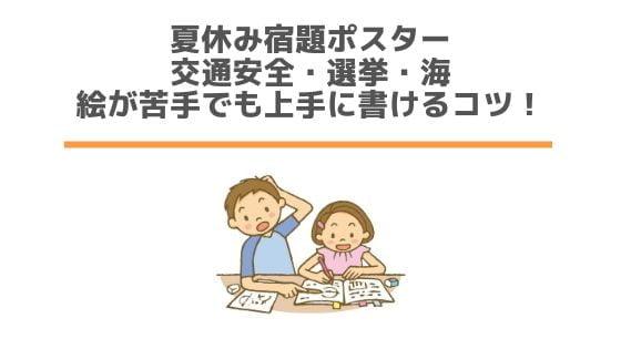 夏休み宿題ポスター交通安全・選挙・海・絵が苦手でも上手に書けるコツ!
