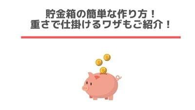 【夏休みの宿題】貯金箱の簡単な作り方!重さで仕掛けるワザもご紹介!