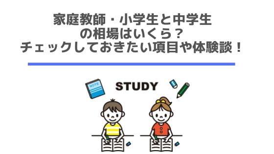 家庭教師・小学生と中学生の相場はいくら?チェックしておきたい項目や体験談!