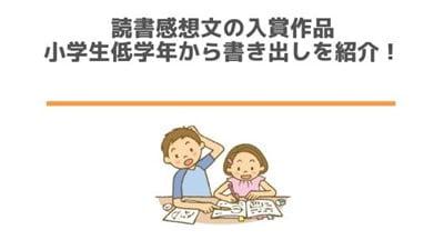 入賞 文 作品 感想 中学生 読書