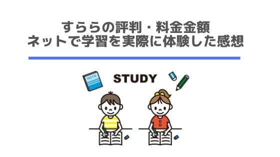 すららの評判・料金金額とネットで学習できて塾でも家でも使える?実際に体験した感想。