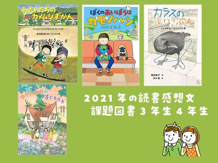 読書感想文の課題図書2021!小学校中学年3年4年のあらすじ書けないときは?