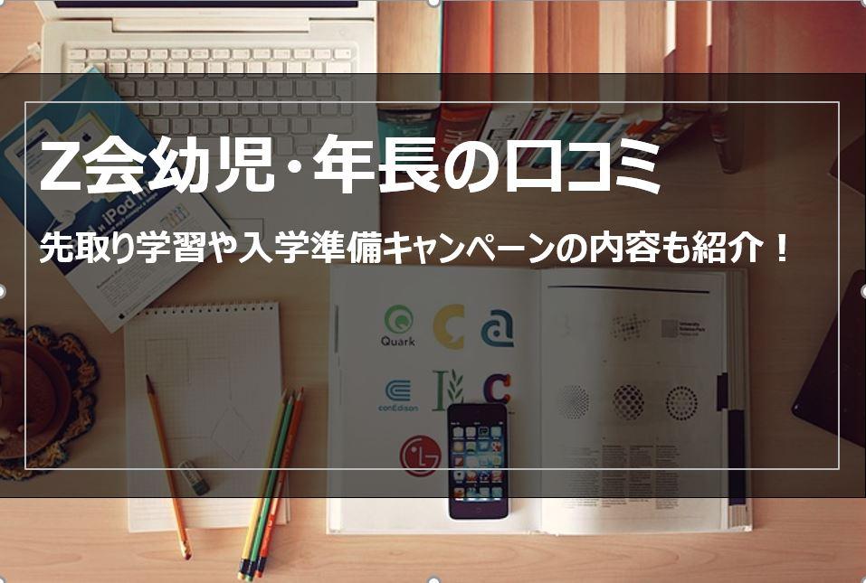 Z会幼児・年長の口コミや先取り学習や入学準備キャンペーンの内容も紹介!