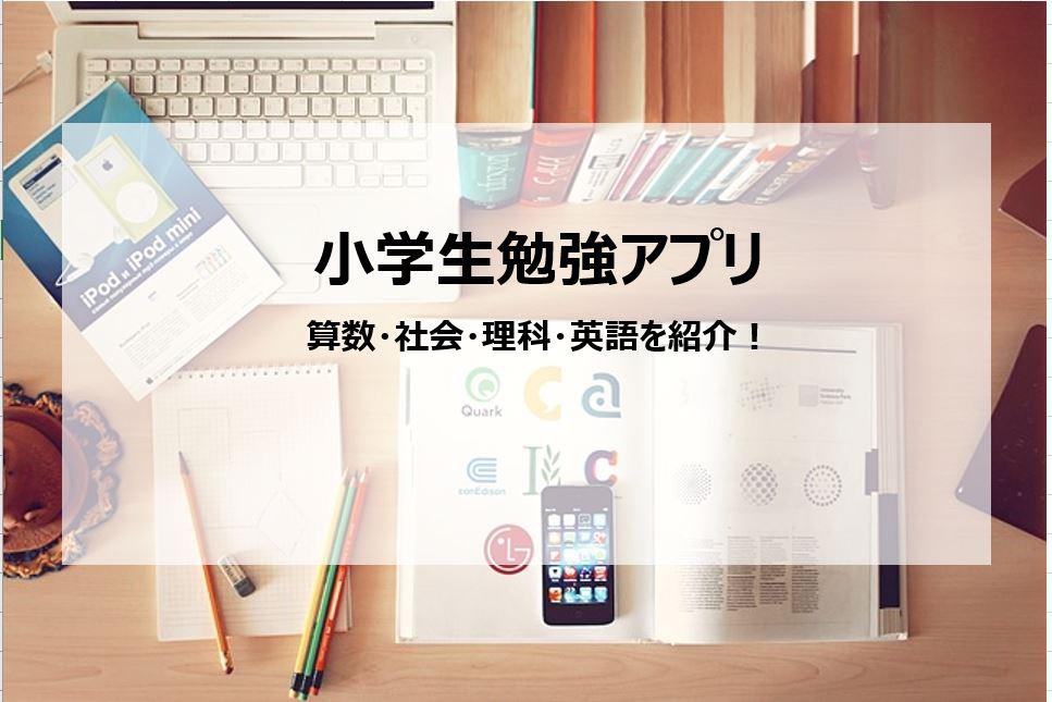 小学生 勉強 アプリ