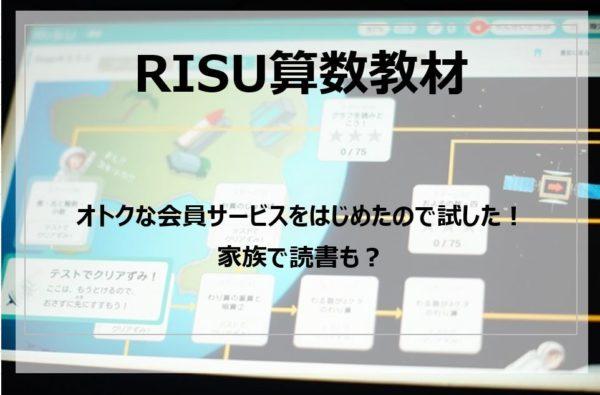 RISU算数きっずのクーポンコードと会員サービスを体験!家族で読書も?