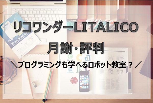 リタリコワンダーLITALICOの月謝・評判プログラミングも学べるロボット教室?