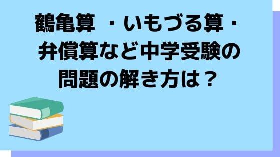 鶴亀算 ・いもづる算・弁償算など中学受験の問題もRISU算数で!